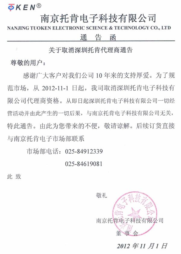 Notice regarding cancellation Shenzhen token agents
